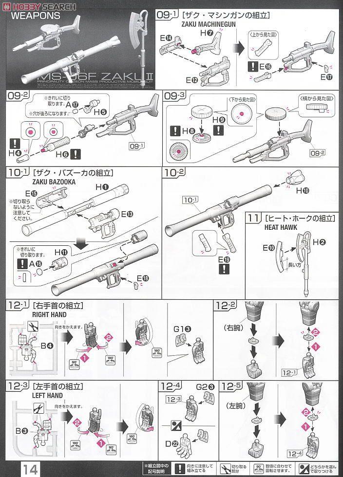 MS-06F Zaku II (RG) (Gundam Model Kits) Assembly guide11
