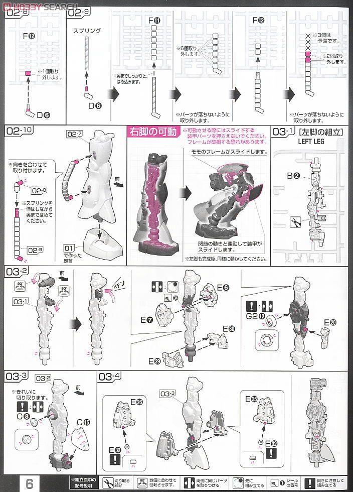 MS-06F Zaku II (RG) (Gundam Model Kits) Assembly guide3