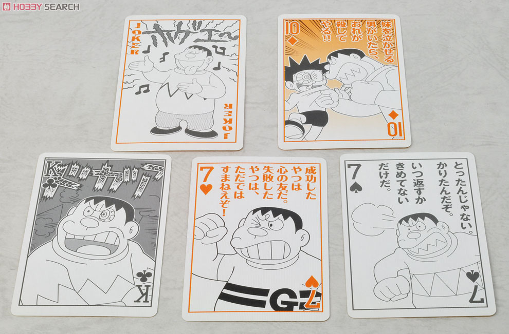 Gian Mougen Playing Cards (Anime Toy) Item picture3