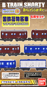 B Train Shorty J.N.R. Luggage Van Mani36/Mani37/Mani50/Waki8000 (6-Car Set) (Model Train)