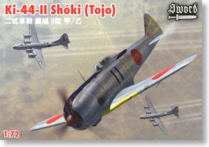 二式単戦 鍾馗 II型 甲/乙 (プラモデル)