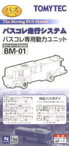 BM-01 The Moving Bus System Power Unit A (Wheelbase 32mm) (Model Train)
