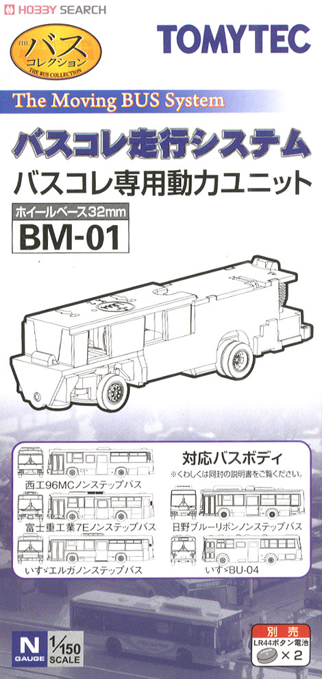 BM-01 The Moving Bus System Power Unit A (Wheelbase 32mm) (Model Train) Item picture4