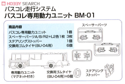 BM-01 The Moving Bus System Power Unit A (Wheelbase 32mm) (Model Train) Item picture5