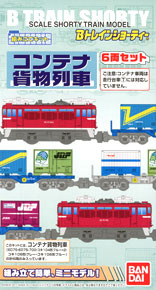 B Train Shorty Container Freight Train (with ED75) (6-Car Set) (Model Train)