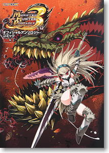 Monster Hunter Portable 3rd Official Anthology comic 3 (Book)