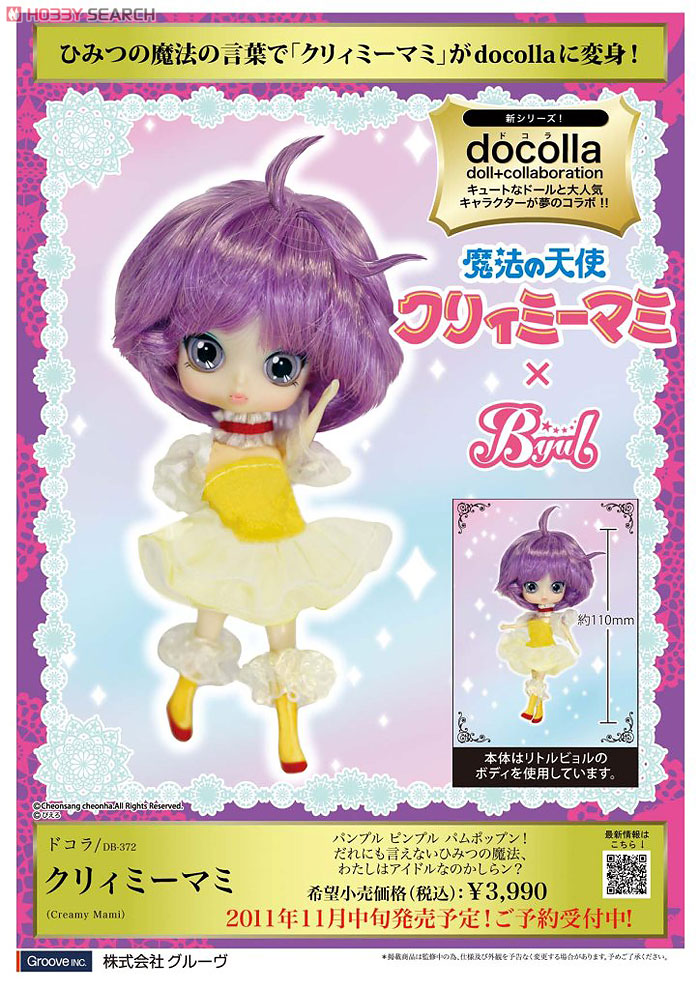 docolla /Creamy Mami (Fashion Doll) Item picture3