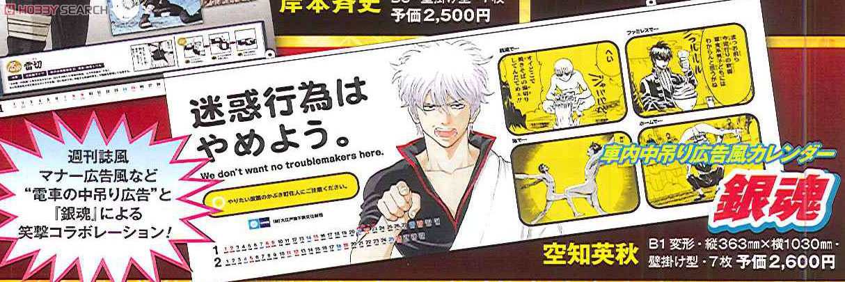 Comic Calendar 2012 Gintama (Anime Toy) Other picture1
