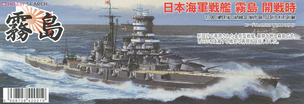 日本海軍戦艦 霧島 (1941年)  (プラモデル) 画像一覧