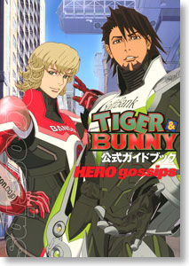 Tiger & Bunny Official Guidebook Hero gossips (Art Book)