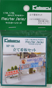 Billboard Set (5kind, 18pcs.) (Model Train)