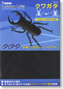 Craft Club Lite Stag Beetle (Black) (Craft Kit)