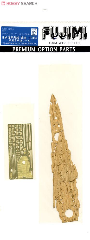 日本海軍戦艦 霧島 開戦時 専用木甲板シール (プラモデル)