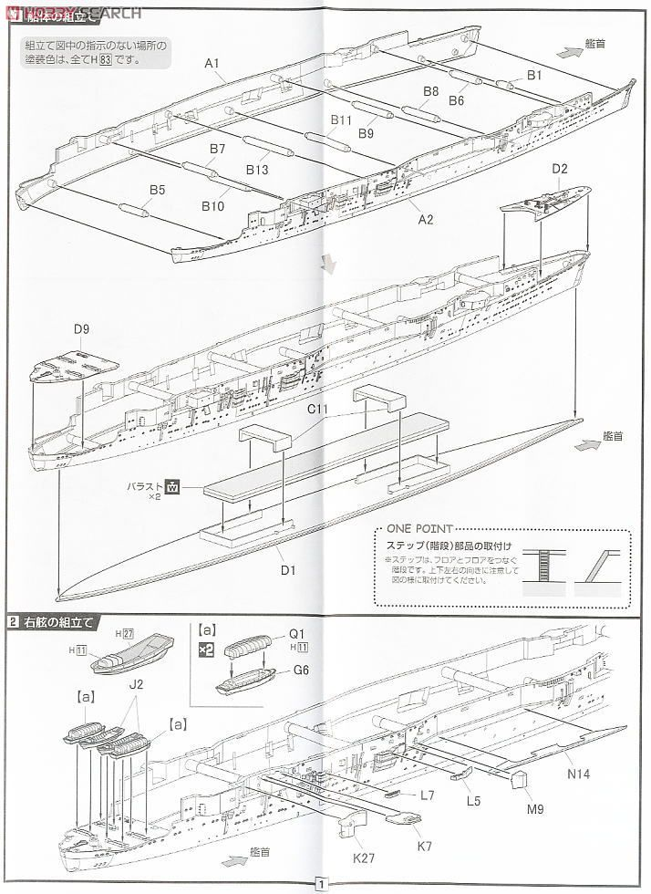 Japanese Navy Aircraft Carrier Hiryuu Plastic Model Images List