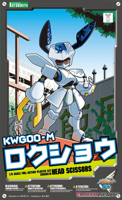 KWG00-M Rokusho (Plastic model) Package1