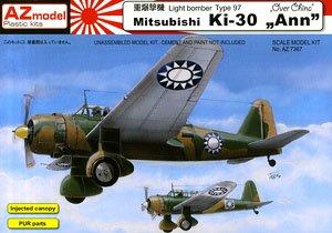 三菱 キ-30 九七式軽爆撃機 中華民国空軍 (プラモデル)