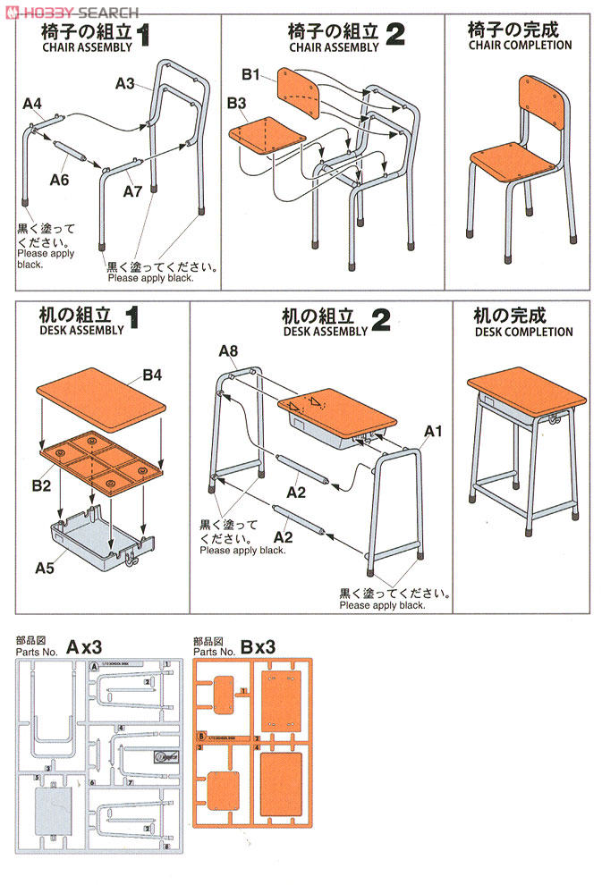 112 Desk amp Chair of School Plastic model Assembly guide1 : 10166366z Desk Chairs <strong>at Target</strong> from www.1999.co.jp size 673 x 990 jpeg 136kB