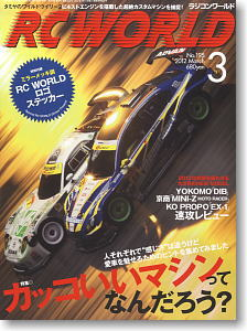 RC World 2012 No.195 (Hobby Magazine)