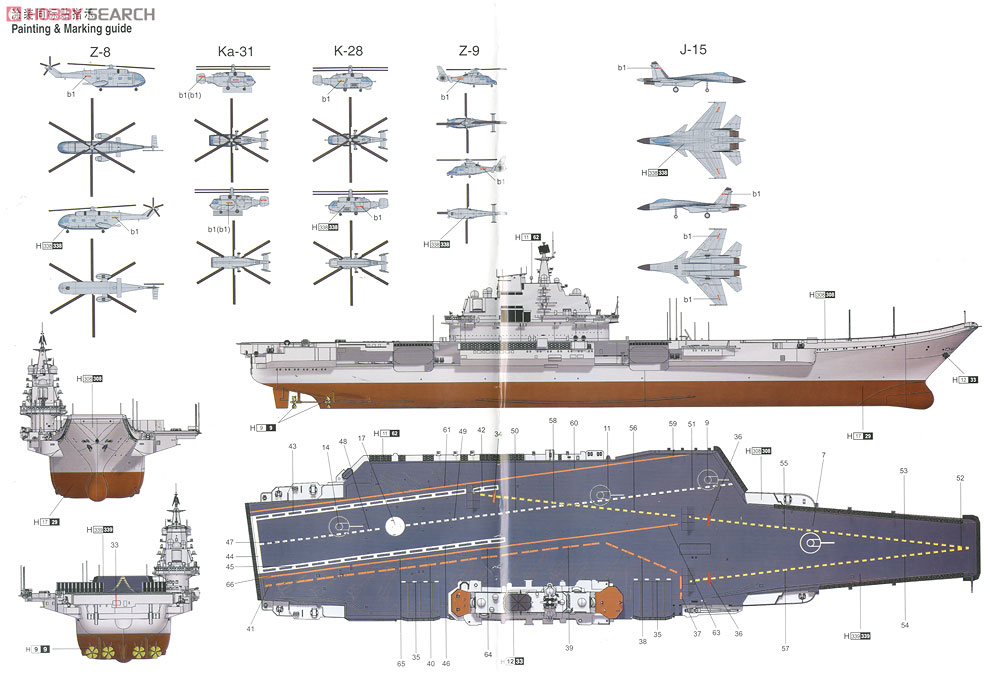 Plan Training Aircraft Carrier Shi Lang Plastic Model Color2