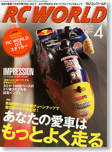 RC World 2012 No.196 (Hobby Magazine)