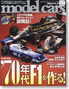 Model Cars No.192 (Book)