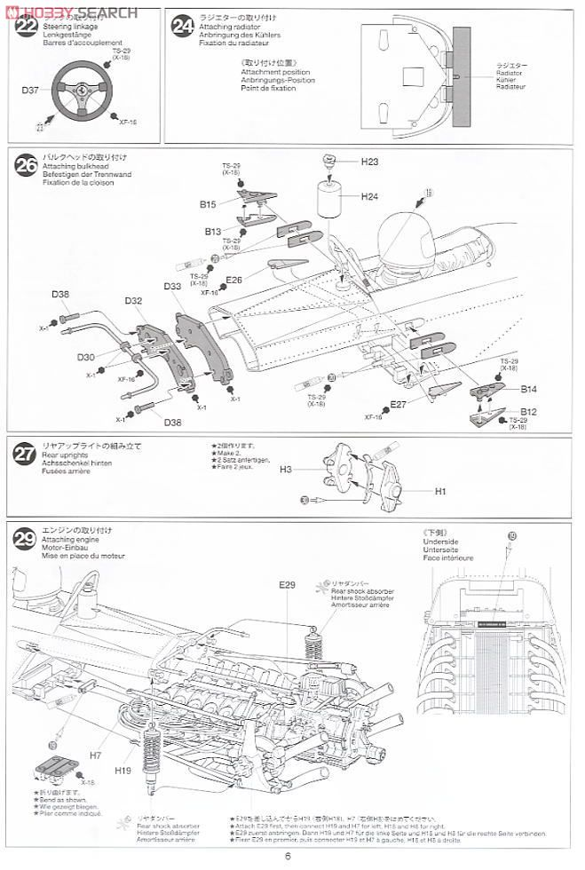 Car Parts List With Pictures >> Ferrari 312B (w/Etching Parts) (Model Car) Assembly guide14