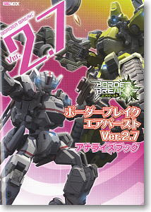 Border Break Air Burst Ver.2.7. Analyze Book (Art Book)