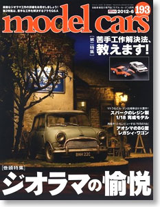 Model Cars No.193 (Book)