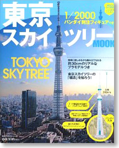 Tokyo Sky Tree Mook with 1/2000 Official Figure (Book