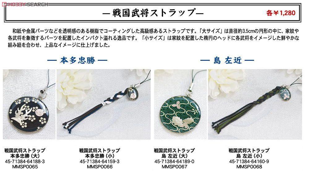 羽紋屋 戦国武将ストラップ 本多忠勝(大) (キャラクターグッズ)