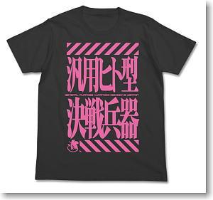 ヱヴァンゲリヲン新劇場版 汎用ヒト型決戦兵器Tシャツ SUMI L (キャラクターグッズ)