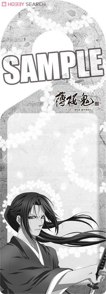 「薄桜鬼」 ドアプレート 「土方歳三」 (キャラクターグッズ)