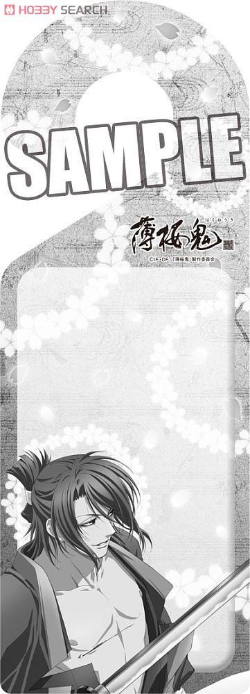 「薄桜鬼」 ドアプレート 「沖田総司」 (キャラクターグッズ)