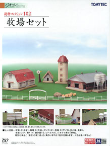 The Building Collection 102 Pasture Set (Model Train)