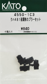 [ Assy Parts ] KUHA481 Early Type Coupler Set (4pcs.) (Model Train)