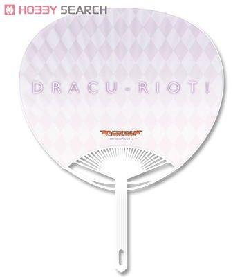 DRACU-RIOT! うちわD (エリナ) (キャラクターグッズ)