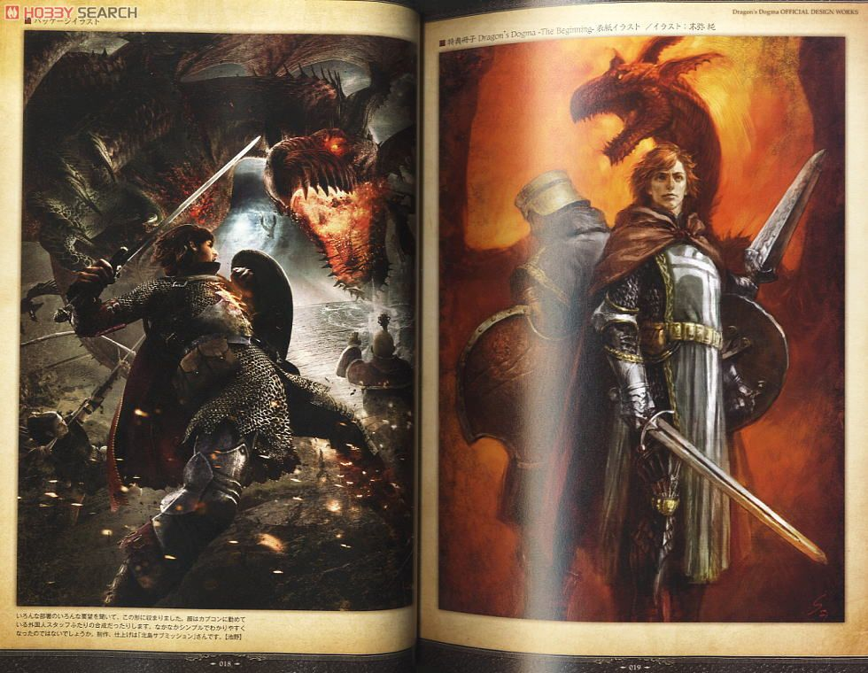 Dragon's Dogma Official Design Works