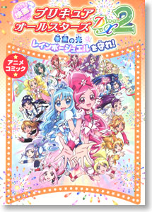 Precure All Stars DX2 Protect the hope of light Rainbow Jewel!