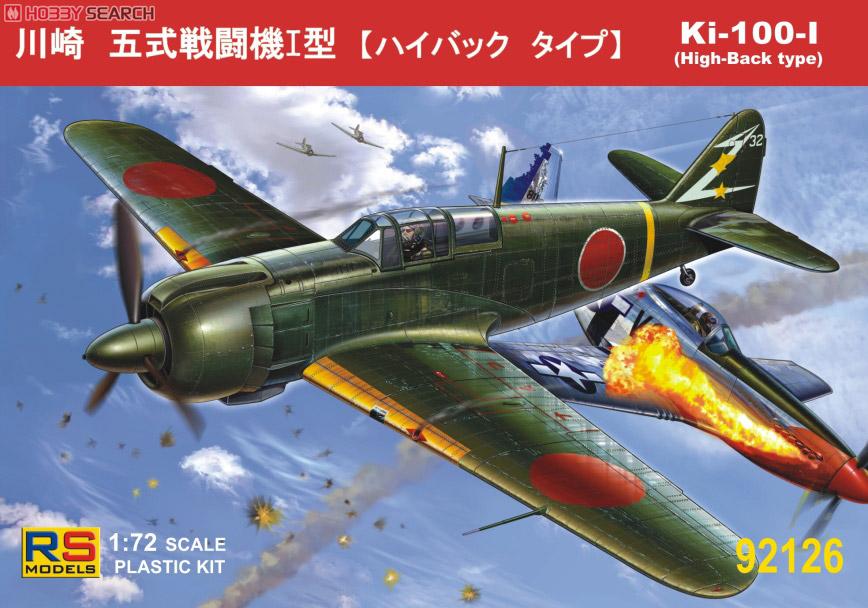 五式戦闘機の画像 p1_31