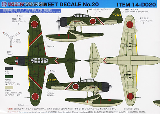 SWEET DECAL No.20 二式水戦 第452航空隊 (占守島別飛沼基地) デカールセット (プラモデル)