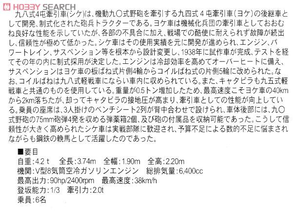 日本陸軍 98式4t牽引車 シケ (機動90式野砲付) エッチングパーツ付 (プラモデル)