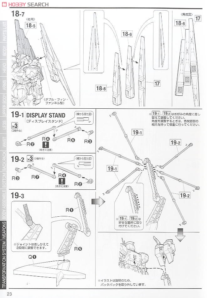 RX-93 Nu Gundam Ver.Ka (MG) (Gundam Model Kits) Assembly guide16