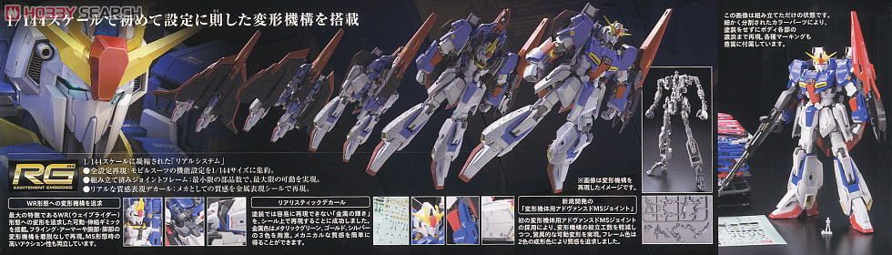 MSZ-006 Z Gundam (RG) (Gundam Model Kits) Item picture8