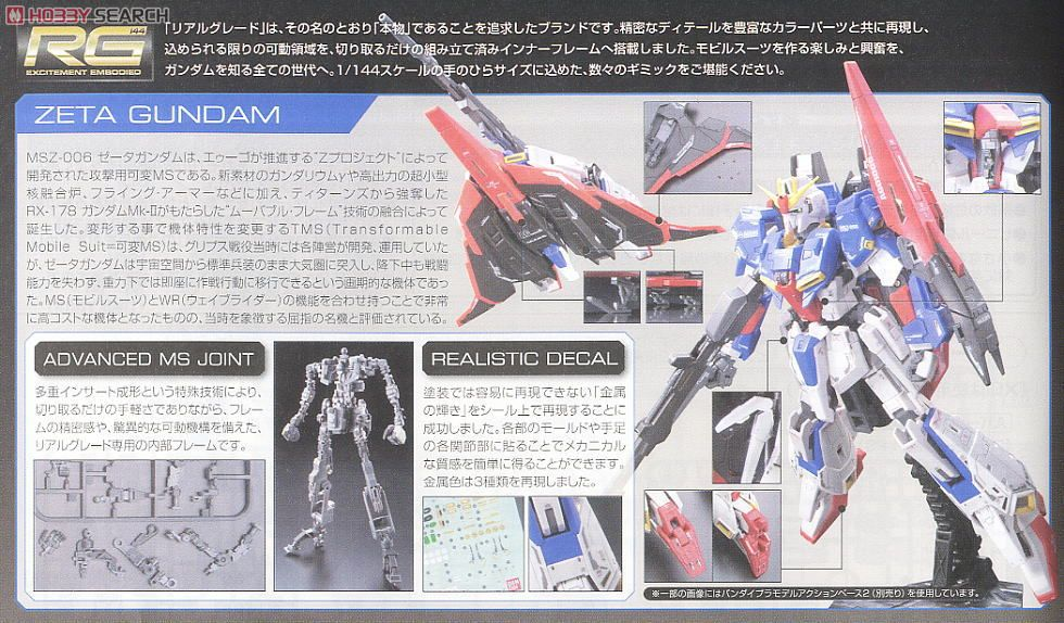 MSZ-006 Z Gundam (RG) (Gundam Model Kits) About item1