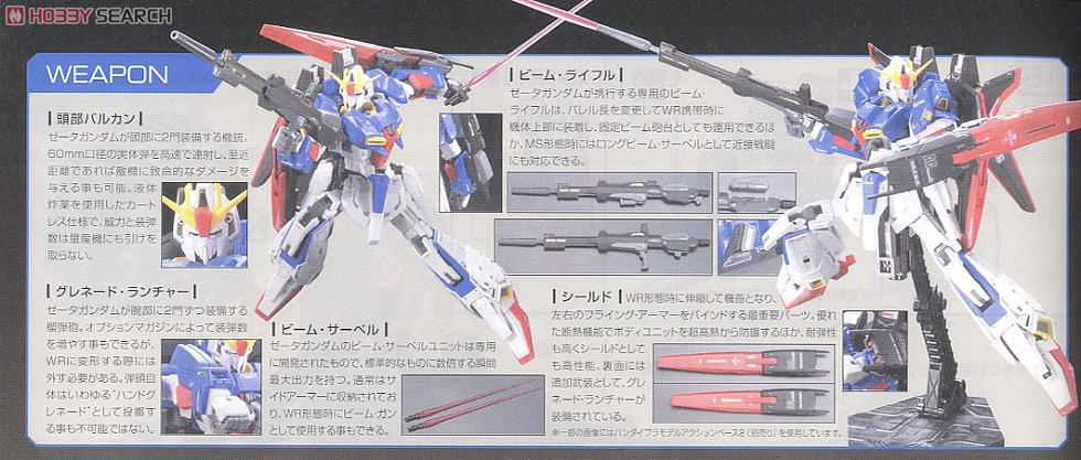 MSZ-006 Z Gundam (RG) (Gundam Model Kits) About item3