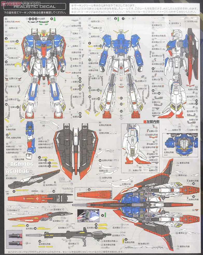 MSZ-006 Z Gundam (RG) (Gundam Model Kits) Color2