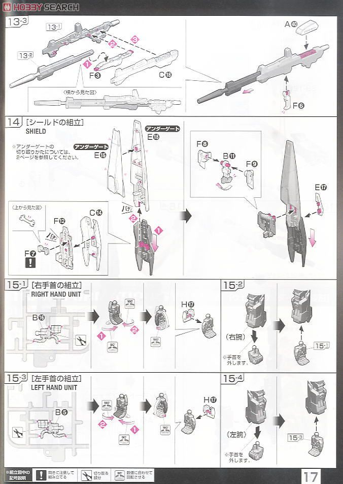 MSZ-006 Z Gundam (RG) (Gundam Model Kits) Assembly guide14