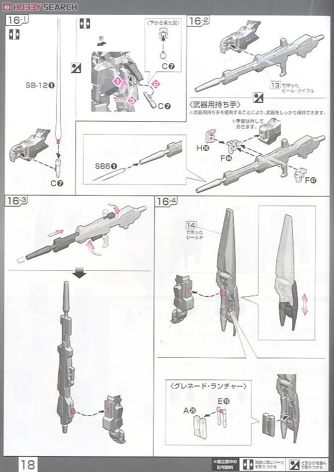 MSZ-006 Z Gundam (RG) (Gundam Model Kits) Assembly guide15