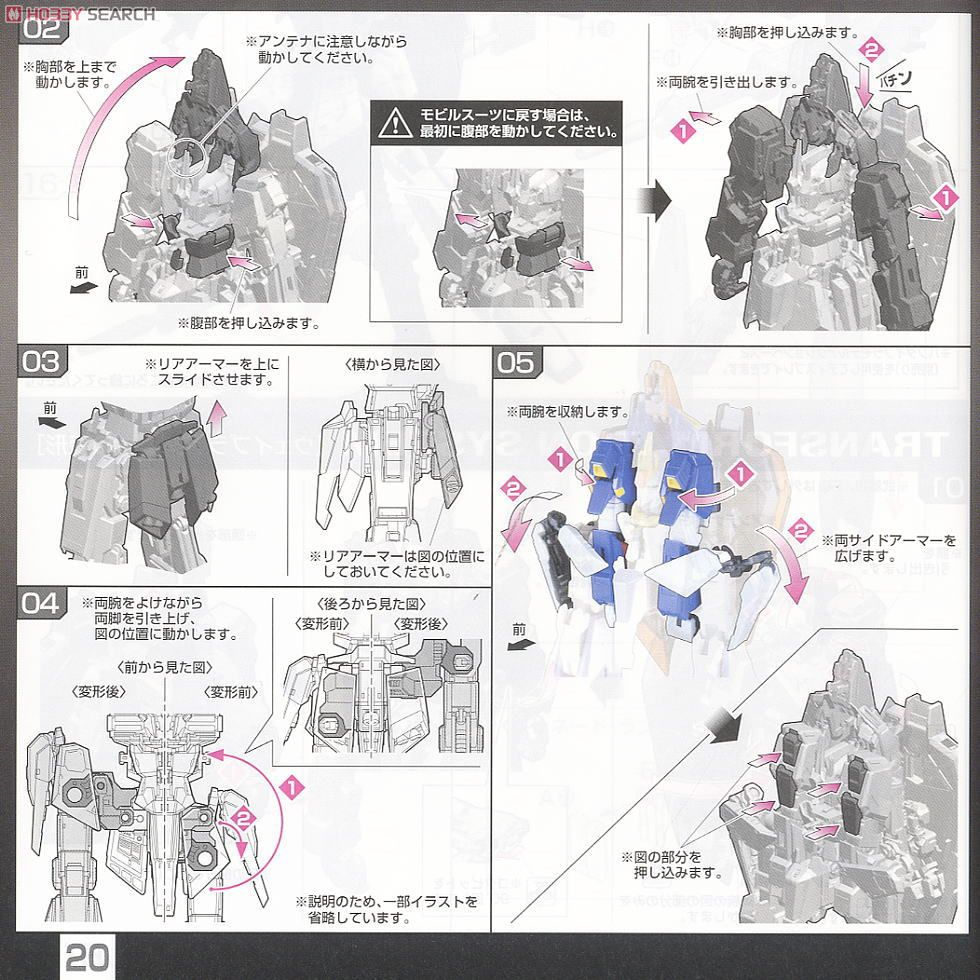 MSZ-006 Z Gundam (RG) (Gundam Model Kits) Assembly guide17