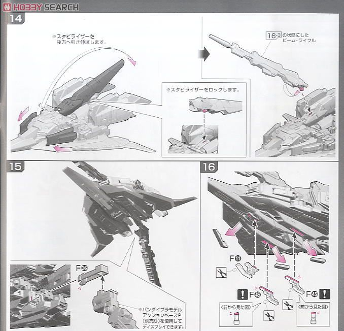MSZ-006 Z Gundam (RG) (Gundam Model Kits) Assembly guide20